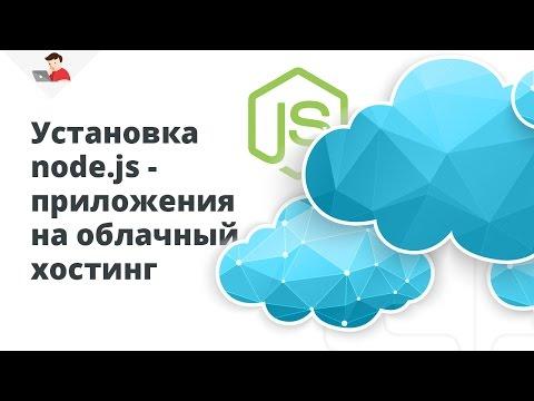 Установка node.js - приложения на облачный хостинг