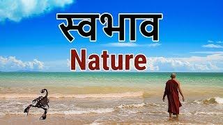 Swabhav , Nature