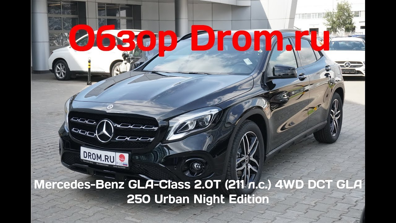 Mercedes-Benz GLA-Class 2019 2.0T (211 л.с.) 4WD DCT GLA 250 Urban Night Edition - видеообзор