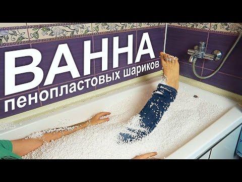 Что если искупаться в ванной из пенопластовых шариков?