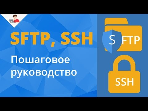 SFTP,  SSH. Пошаговое руководство