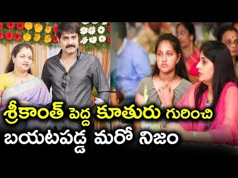 Srikanth's Daughter Medha Achievements | Hero Srikanth's Daughter Personal Details | Tollywood Nagar