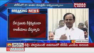 CM KCR Speech on Telangana State Budget | LIVE UPDATES