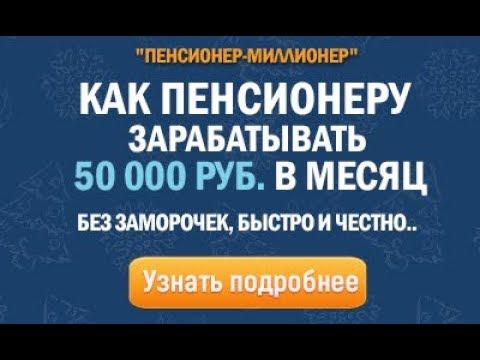 Как заработать в интернете 100 000 рублей в месяц