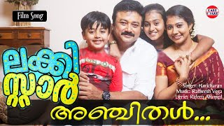 Lucky Star - Anjithal Poo Pookkum- Lucky Star Official Song( Sufi Rock Song In Malayalam)