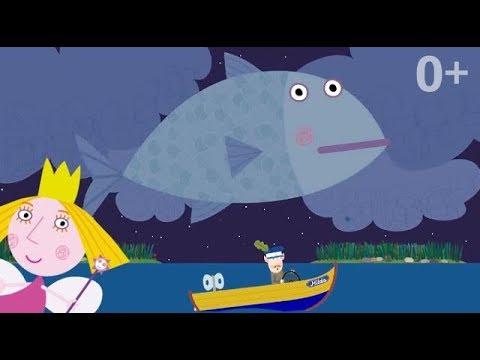 Маленькое королевство Бена и Холли -Большой Плохой Барри (Видео)