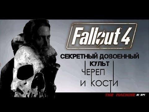 Fallout 4 - ТАЙНА ДОВОЕННОГО КУЛЬТА РАСКРЫТА