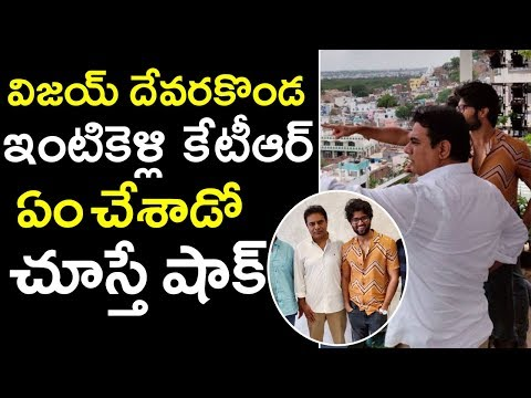 KTR Surprise Visit To Vijay Deverakonda House | Vijay Deverakonda Tweets On KTR | Tollywood Nagar