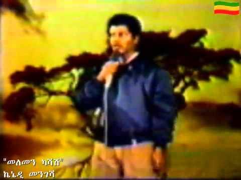 Ethiopian Old Music Kennedy Mengesha video