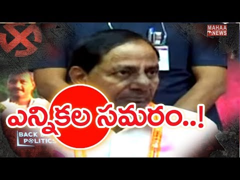 Gajwel Politics Heat Up Due To KCR  | BACKDOOR POLITICS | Mahaa News