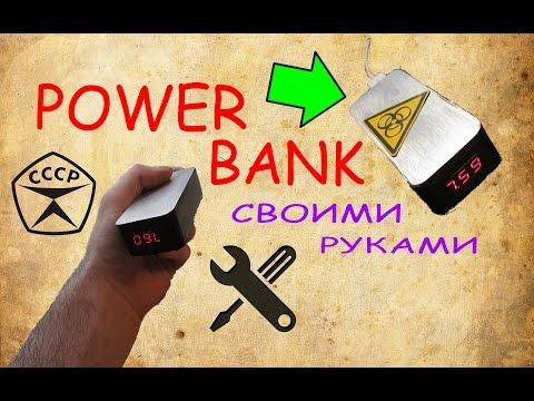 Как сделать повер банк видео - ФоксТел-Юг