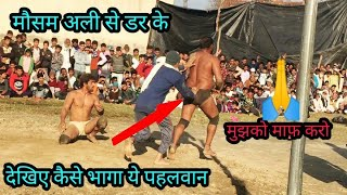 मोहम्मद मौसम अली VS बिल्ला पहलवान कुश्ती दंगल प्रतियोगिता अनवरपुर बरौली उत्तर प्रदेश 2019 HD विडियो