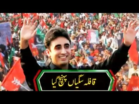 Check Out How Bilawal Bhutto's First Rally is Going