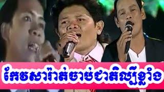 Download Lagu កែវសារ៉ាត់ទី២,Keo Sarath,ផ្អើលស្រុកខ្មែរមានកែវសារ៉ាត់ដល់ទៅបីនាក់,khmer old song Gratis STAFABAND
