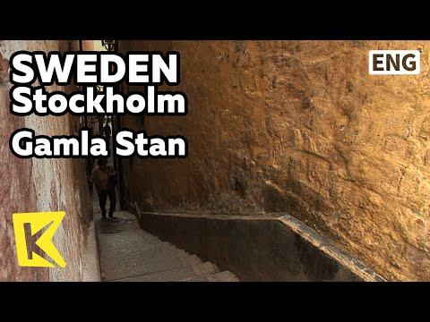 【K】Sweden Travel-Stockholm[스웨덴 여행-스톡홀름]감라스탄, 모르텐트로치그랜/Gamla Stan/Old Town/Marten Trotzigs Grand