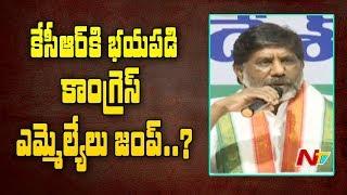 కేసీఆర్  కాంగ్రెస్ ఎమ్మల్యే లను బెదిరిస్తున్నాడా ?  Bhatti Vikramarka Comments on KCR | NTV