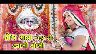 Rajasthani Songs चौथ माता भर दे ली खाली झोली | Mataji Song | Marwadi Song | Alfa Music & Rajasthani