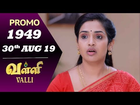Valli Promo 30-08-2019 Sun Tv Serial Online