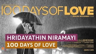 100% Love - 'Hridayathin Niramayi' 100 Days of Love - Official Full Video Song HD | Kappa TV