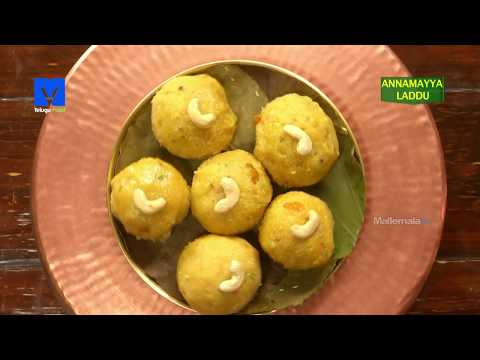 Annamayya Laddu Making (అన్నమయ్య లడ్డు) - How to Make Annamayya Laddu - TeluguRuchi Cooking VIdeos