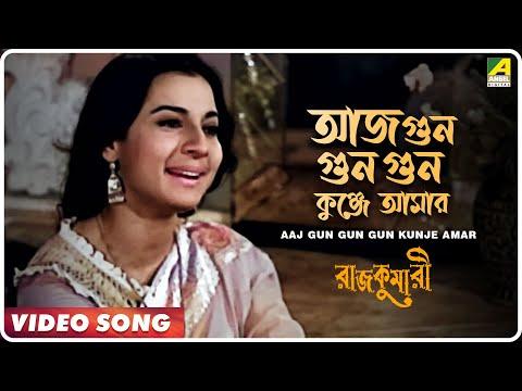 Asha Bhosle Hit Songs - Gun gun kunje aamar - Rajkumari