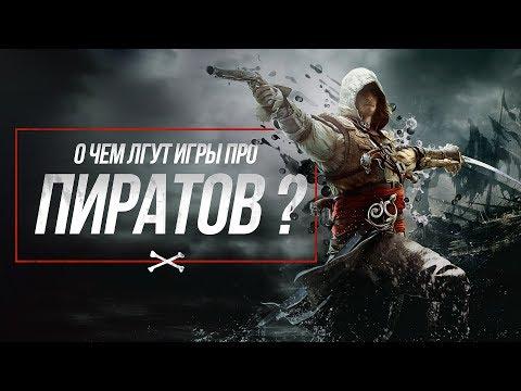 О чем лгут игры про пиратов?