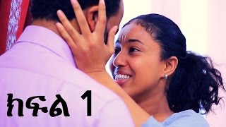Yemeabel Wanategnoch Part 1- New Ethiopian Drama 2017