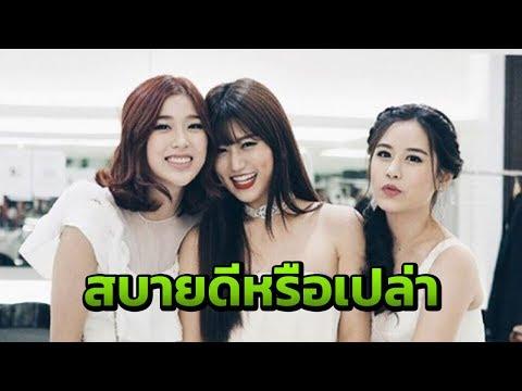 สบายดีหรือเปล่า #เฟย์ฟางแก้ว | 03-02-62 | บันเทิงไทยรัฐ
