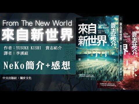 書評《來自新世界》作者: 貴志祐介