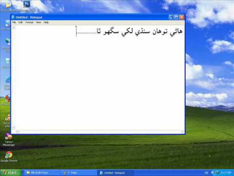 How To Install MB Sindhi Software