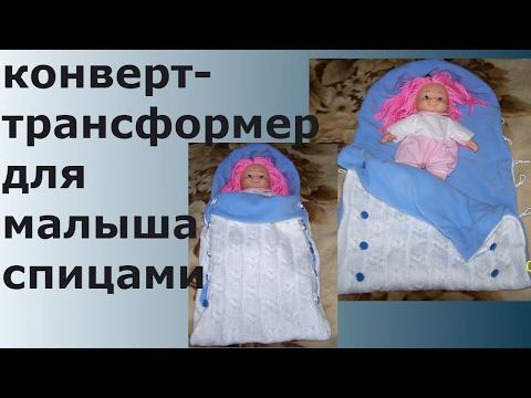 Мастер класс по вязанию конверта для новорожденного 48