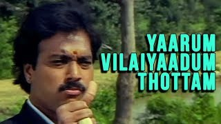 Yaarum Vilaiyaadum Thottam Full Song | நாடோடி தென்றல் | Nadodi Thendral Video Song | Ilaiyaraja Song