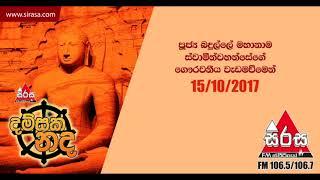 Damsak Nada 2017-10-15 Badulle Mahanama thero