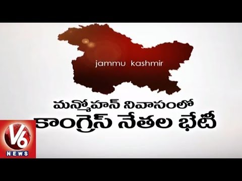 Congress To Chalk Out Jammu And Kashmir Strategy, To Alliance With PDP? | V6 News