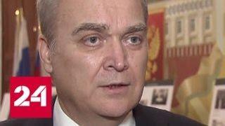 """Антонов надеется, что США разъяснят """"неоднозначные пассажи"""" своей ядерной доктрины - Россия 24"""