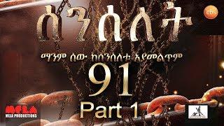Senselet Drama S04 EP 91 Part 1 ሰንሰለት ምዕራፍ 4 ክፍል 91 - Part 1
