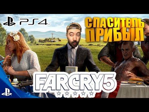 #1 FAR CRY 5 PS4 - СПАСИТЕЛЬ ПРИБЫЛ