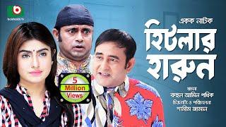 ঈদ নাটক - হিটলার হারুন   Hitlar Harun   AKM Hasan, Shokh, Shamim Zaman   Eid Comedy Natok