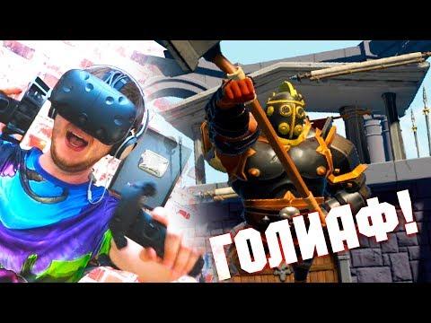 ФИНАЛЬНЫЙ БОСС ГОЛИАФ!   GORN (HTC Vive VR)