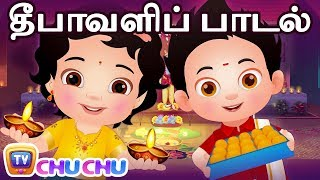 தீபாவளி பாடல் Deepavali Song | Tamil Rhymes for Children | ChuChu TV Kids Songs