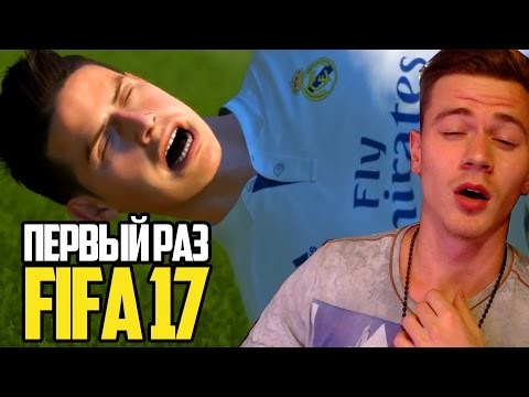 ПЕРВЫЙ РАЗ ИГРАЮ в FIFA 17 |  ФИФА 17