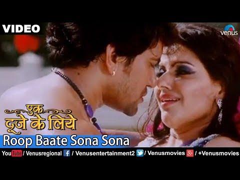 Roop Baate Sona Sona (Ek Duuje Ke Liye)