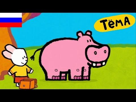 Рисунки Тёмы : Нарисуй бегемота!  Развивающий мультфильм для детей