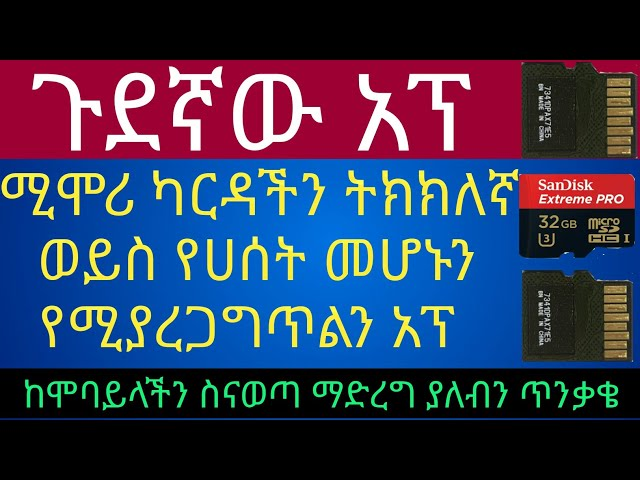 Ethiopia:How to Un-mount an Android SD card Before Removing it