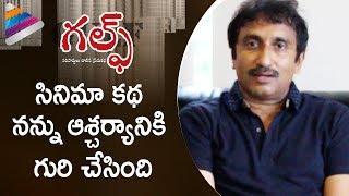 Gulf Telugu Movie Story is Very Impressive says Srinu Vaitla | Chetan | Dimple | Telugu Filmnagar