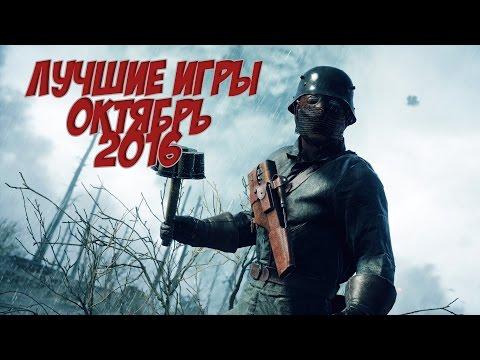 ЛУЧШИЕ Игры за октября 2016 года
