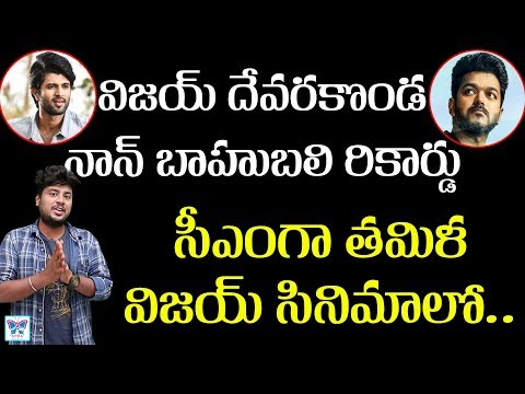 Vijay Deverakonda Non Bahubali Record & Playing a Key Role In Tamil Hero Vijay Movie || Myra Media