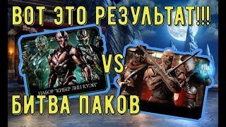 """Невероятный результат!/ Набор """"Кибер Лин Куэй"""" против набора """"Испытание""""/ Mortal Kombat Mobile"""