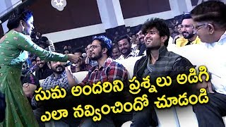 Anchor Suma Funny Moments @Taxiwaala Pre Release Event | Vijay Devarakonda