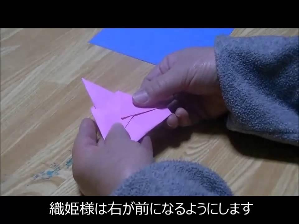 折り方 お雛様 折り方 : ... お雛様 お内裏様の折り方